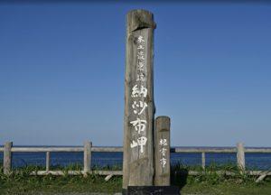 本土最東端納沙布岬