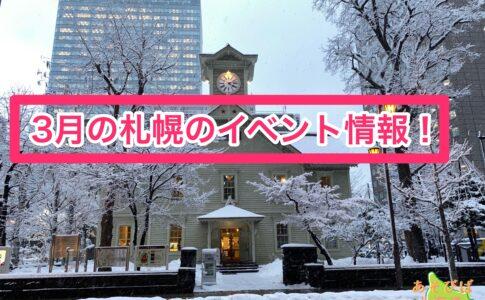 3月の札幌のイベント情報
