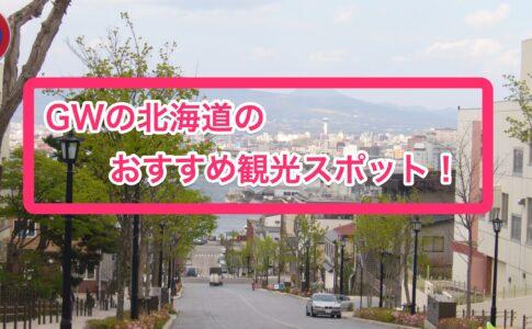 GWの北海道のおすすめ観光スポット