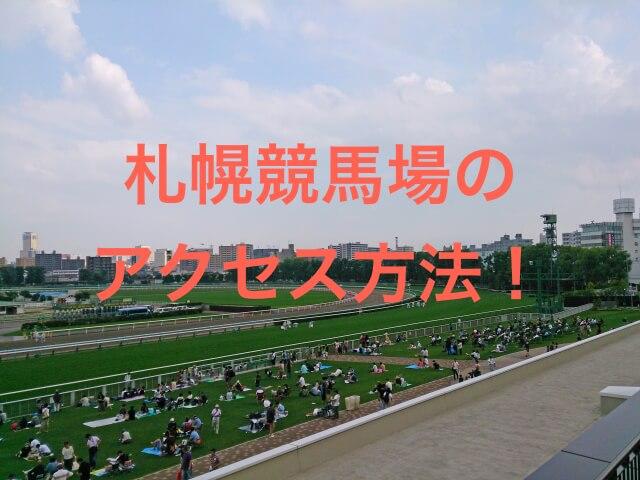 札幌 競馬 場 イベント 2019