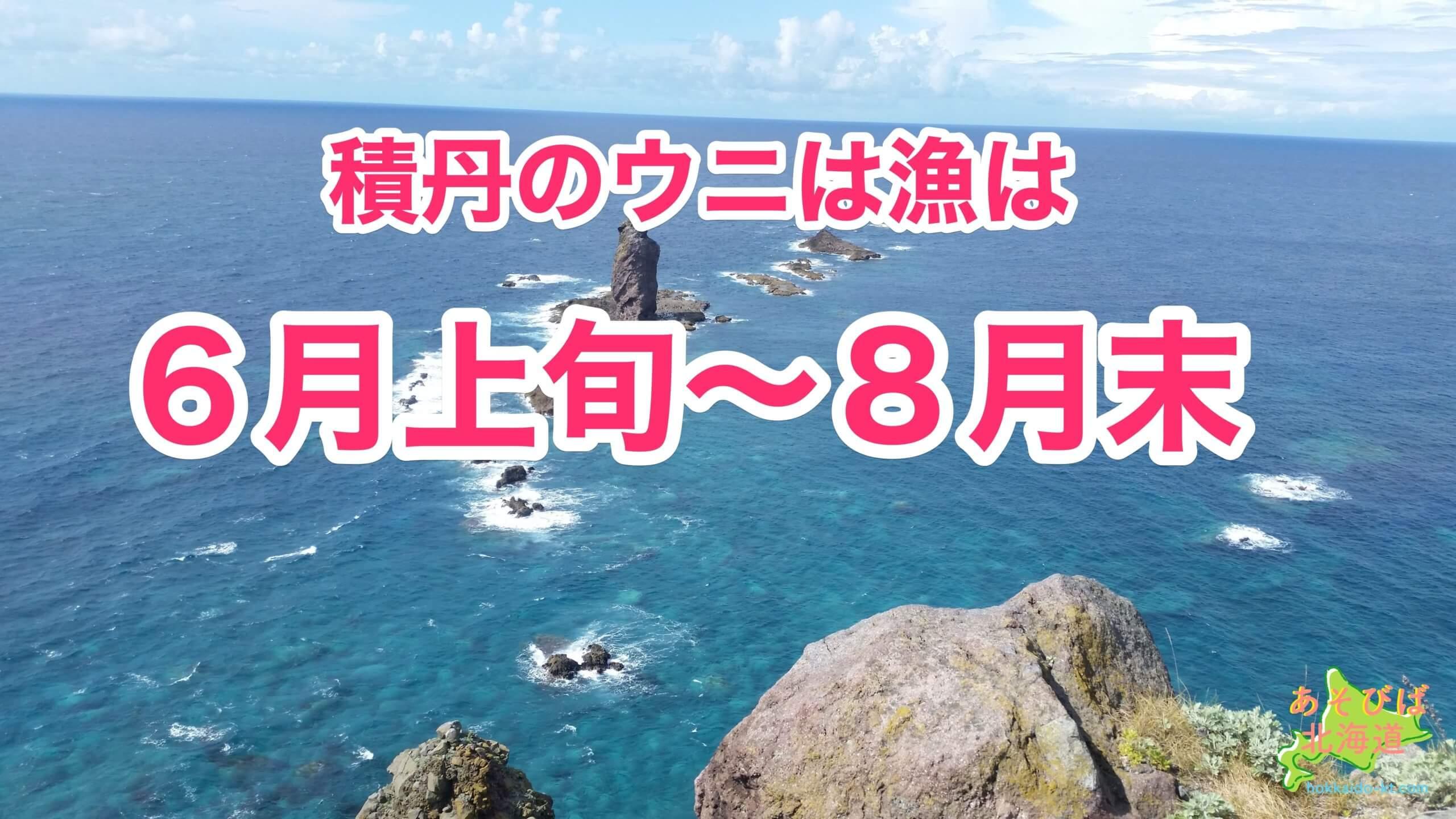 積丹のウニ漁は6月上旬~8月末