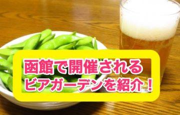 函館で開催されるビアガーデンを紹介