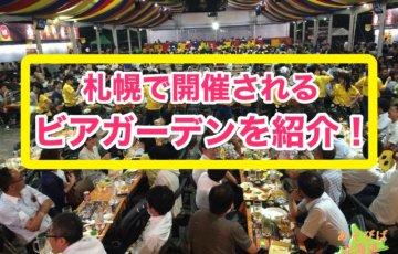 札幌のビアガーデンを紹介!