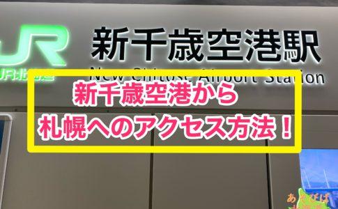 新千歳空港から札幌への行き方を紹介