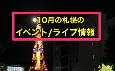 10月の札幌のイベント/ライブ情報