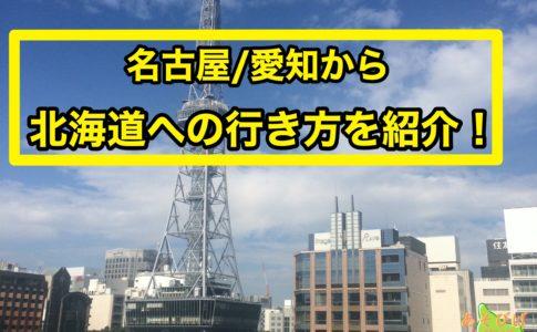 名古屋/愛知から北海道への行き方を紹介