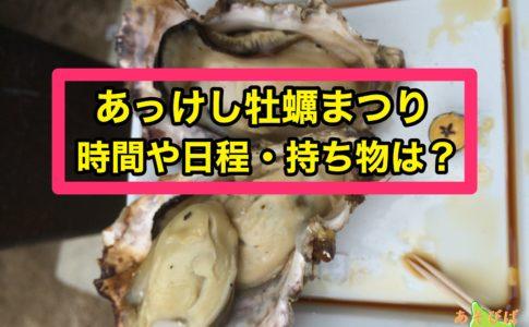 あっけし牡蠣まつりの時間や日程持ち物は?