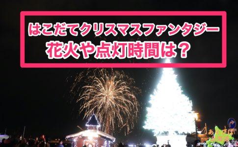 はこだてクリスマスファンタジー花火や点灯時間は?