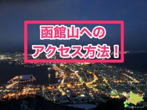 函館山へのアクセス方法