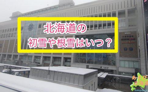 北海道の初雪や根雪はいつ?