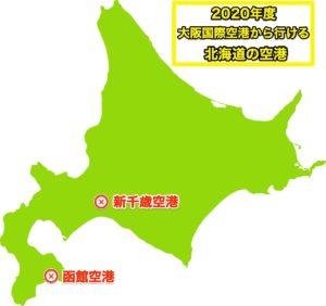 大阪国際空港から行ける北海道の空港地図