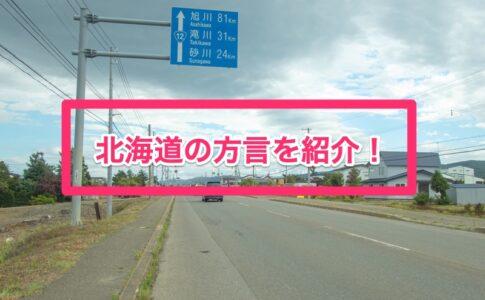 北海道の方言を紹介