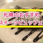札幌のおすすめスイーツビュッフェを紹介!