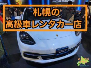札幌の高級レンタカー店