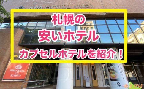 札幌の安いホテルカプセルホテルを紹介