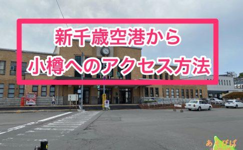 新千歳空港から小樽へのアクセス方法