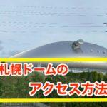 札幌ドームのアクセス方法を紹介