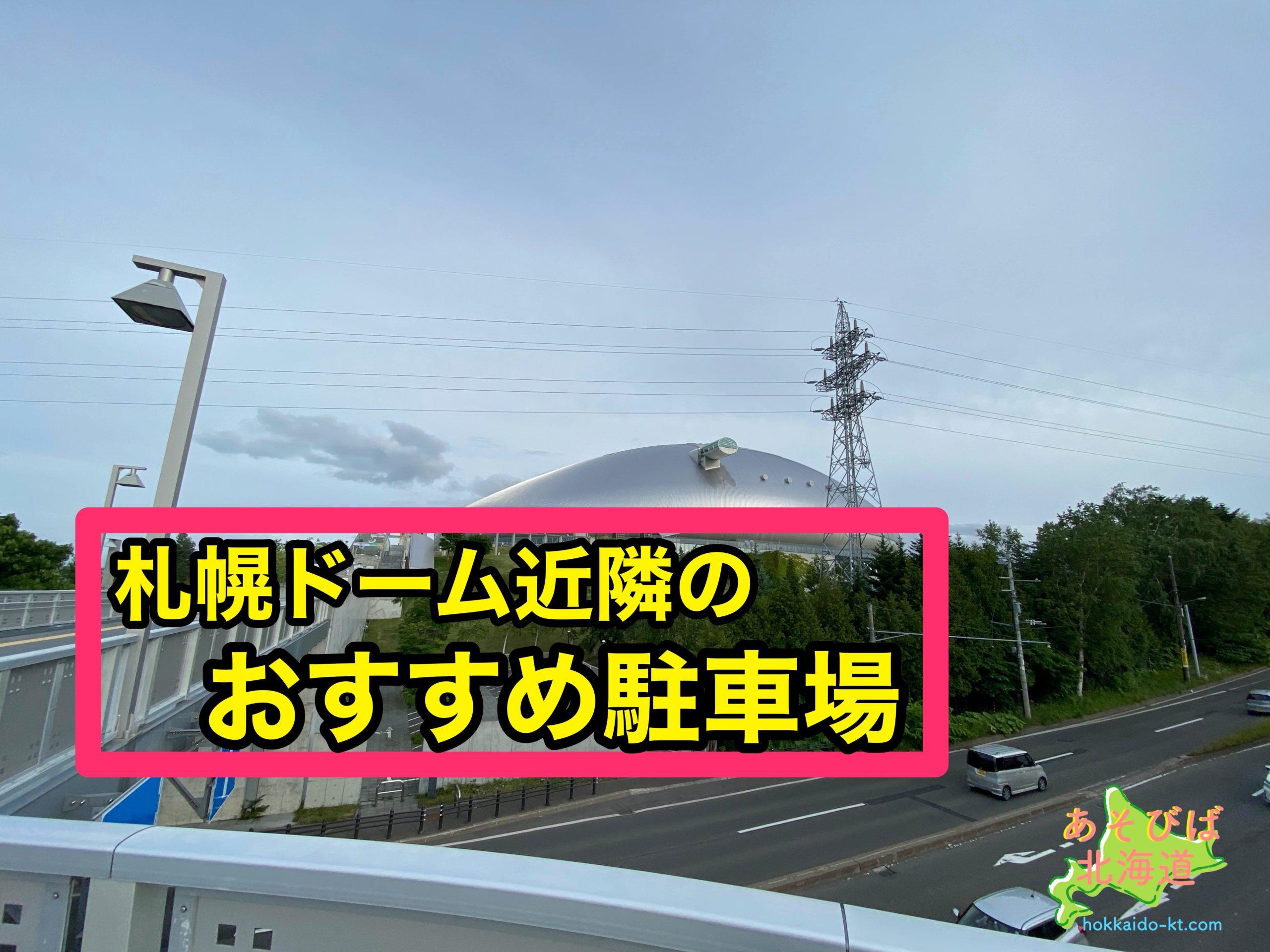 札幌ドーム近隣のおすすめ駐車場を紹介