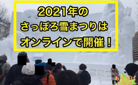 2021年のさっぽろ雪まつりはオンラインで開催