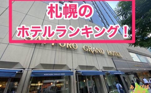 札幌のホテルランキング