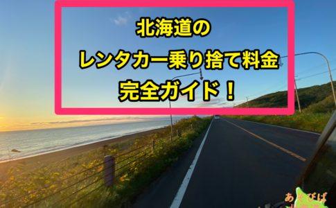 北海道のレンタカー乗り捨てガイド