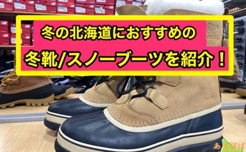 冬の北海道のおすすめ冬靴/スノーブーツを紹介