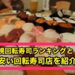 札幌回転寿司ランキングと安い回転寿司店を紹介