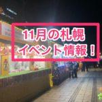 11月の札幌イベント情報