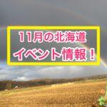 11月の北海道のイベント情報