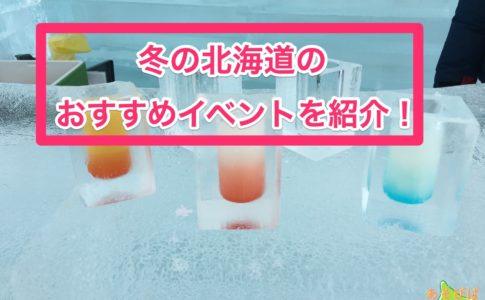 冬の北海道のおすすめイベントを紹介