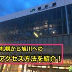 札幌から旭川へのアクセス方法を紹介