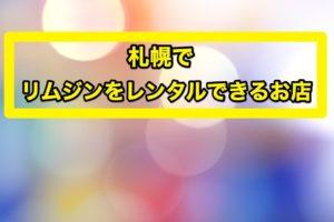 札幌でリムジンをレンタルできるお店