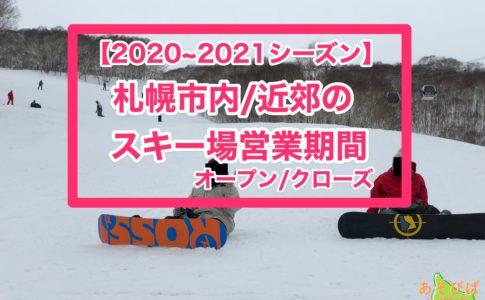 2020~2021札幌市内近郊のスキー場営業期間
