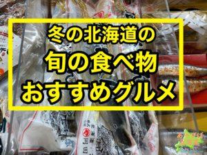 冬の北海道の旬の食べ物おすすめグルメ