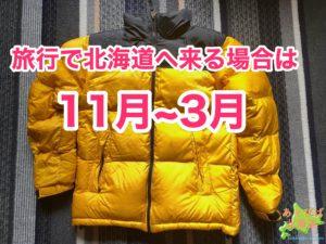 北海道でダウンジャケットはいつからいつまで
