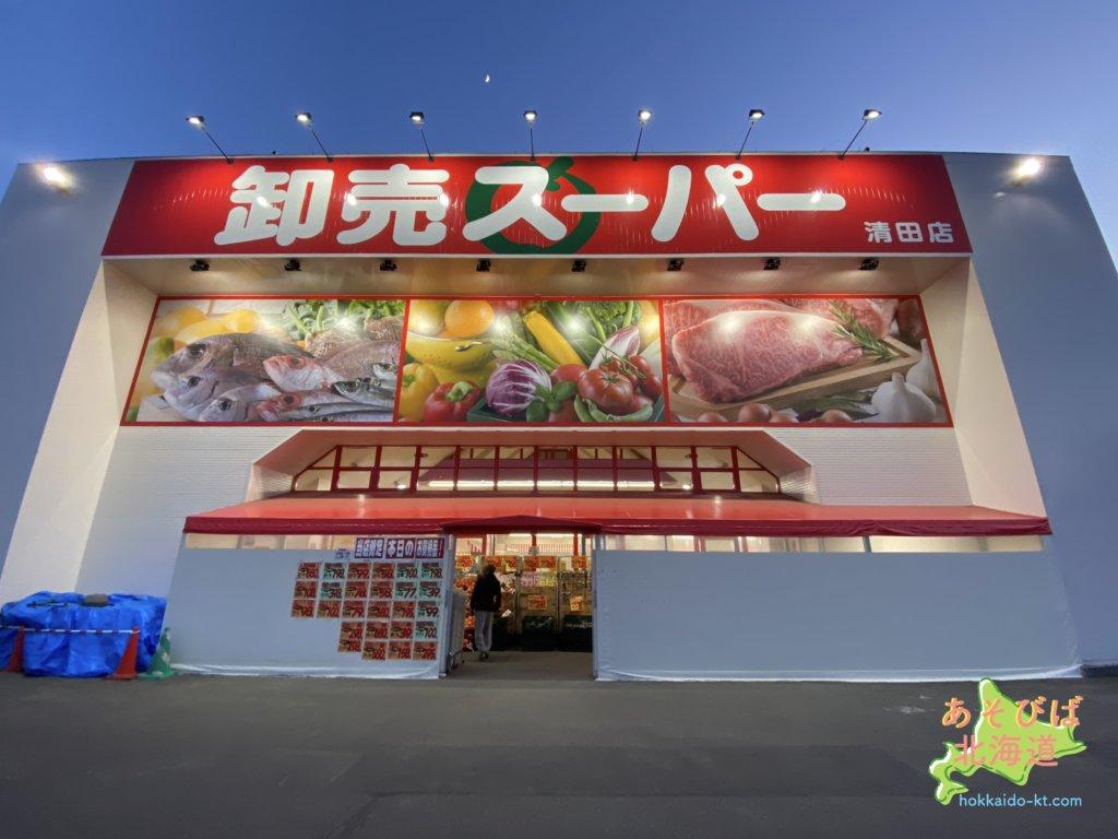 卸売スーパー清田店