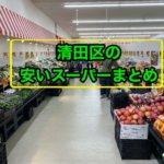 清田区の安いスーパーまとめ
