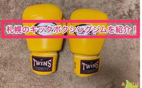 札幌のキックボクシングジムを紹介