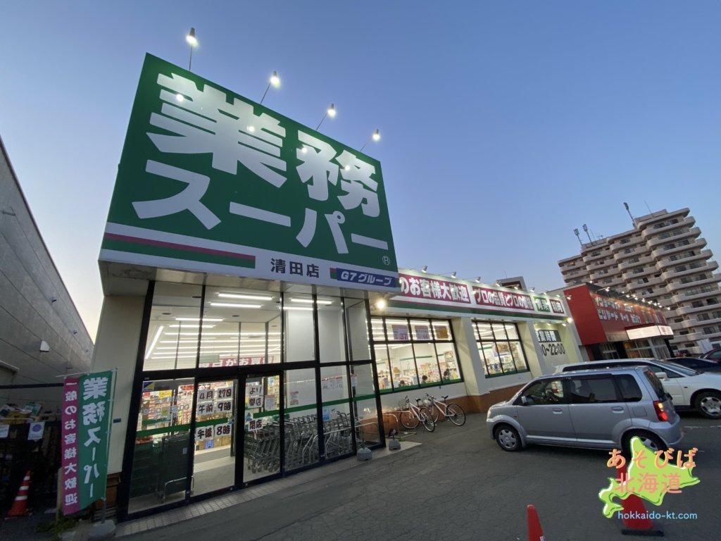 業務スーパー清田店