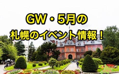 GW5月の札幌のイベント情報