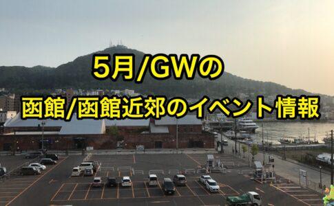 5月の函館のイベント情報