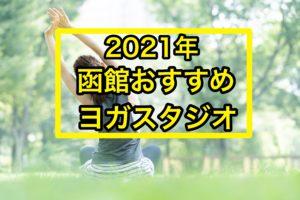 2021年函館おすすめヨガスタジオ
