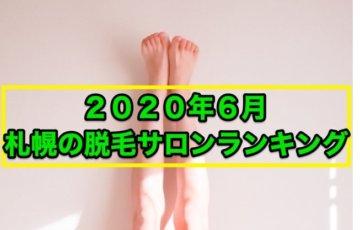 2020年6月札幌の脱毛サロンランキングアイキャッチ画像
