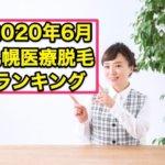 2020年6月札幌医療脱毛ランキングアイキャッチ