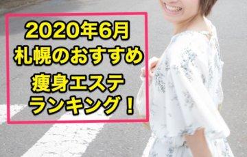 2020年6月札幌のおすすめ痩身エステランキングアイキャッチ