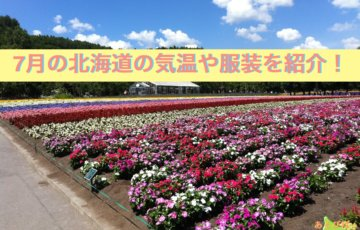 7月の北海道の気温や服装を紹介