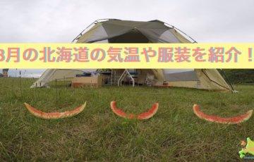 8月の北海道の気温や服装を紹介