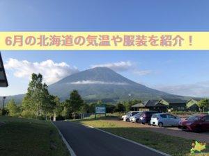 6月の北海道の気温や服装を紹介
