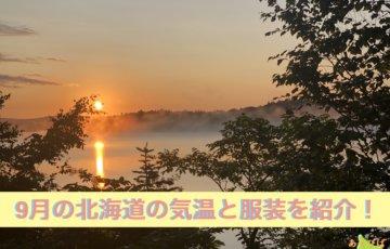9月の北海道の気温や服装を紹介