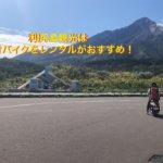 利尻島観光は原付バイクレンタルがおすすめ